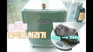 냄새 나는 음식물쓰레기 처리 에코체 음식물처리기로 고민…