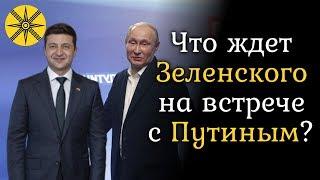 Гадалка сказала что ждет Зеленского на встрече с Путиным!