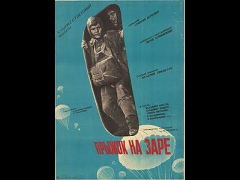 """""""Прыжок на заре"""" 1960 год (HD)"""