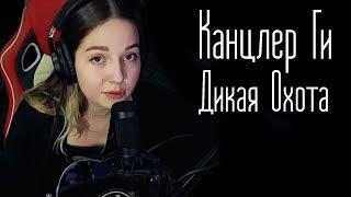 �������� ���� Канцлер Ги - Дикая Охота (Юля Кошкина cover) ������