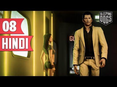 Sleeping Dogs: Definitive Edition Walkthrough Gameplay - Part 8 in Hindi (2014 GAME)  