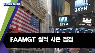 FAAMGT 실적 시즌 점검 / 글로벌금융 투자센터 /…