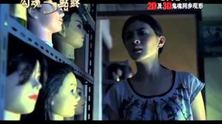 3AM 勾魂3點終 [HK Trailer 香港版預告]