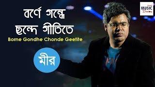 বর্ণে গন্ধে ছন্দে গীতিতে (Borne Gondhe Chonde Geetite)| Mir | Sachin Dev Burman | Meera Dev Burman