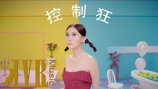 冼佩瑾 Celeste Syn [ 控制狂 Control Freak ] Official MV