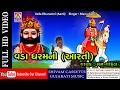 Download Ramdevpir Aarti | Ramdevpir Bhajan 2017 |Ramdevpir Song |Ranuja Na Raja Ramdev Song |Ramdev Pir Arti MP3 song and Music Video