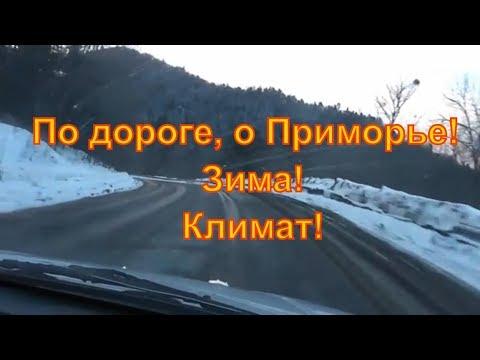 По дороге о Приморье! Зима! Климат!