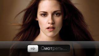 Кристен Стюарт в рекламе iPhone 4S