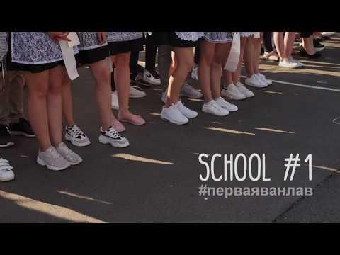 Выпускной танец 2019 Черноморск (Ильичевск) школа №1
