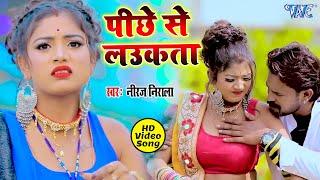 पीछे से लउकता #Niraj Nirala का यह #Video बवाल कराएगा  Piche Se Laukata 2020 Bhojpuri Song