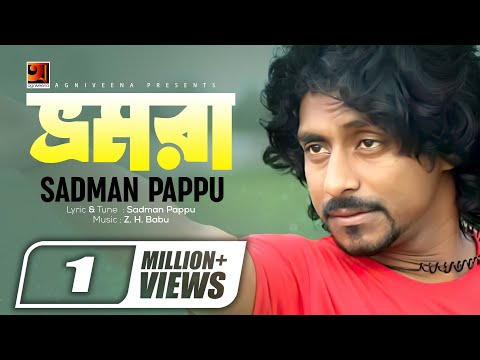 New Bangla Song 2017 | Bhromora | Sadman Pappu | Official lyrical Video