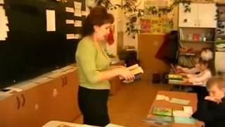 Урок русского языка 2 класс.(Урок русского языка 2 класс., 2013-08-16T12:34:28.000Z)