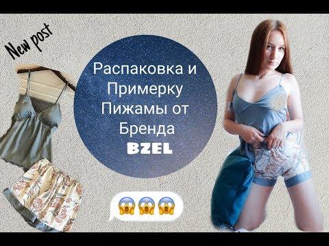 Пижама женская с алиэкспресс бренда BZEL