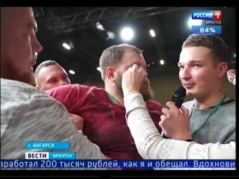 Выпуск «Вести-Иркутск» 16.01.2020 (17:00)