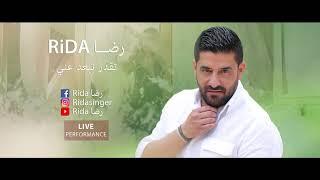 رضا - تقدر تبعد عني 2019 | Rida - Te'dar Teb'ed A'ny ( Live Performance