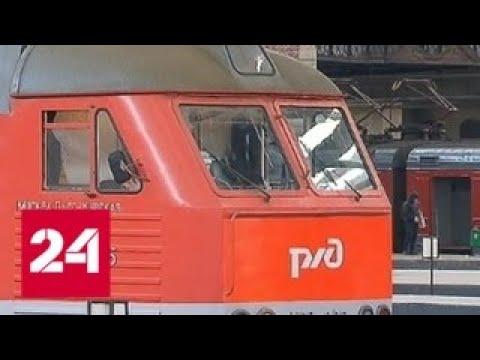 Из Адлера в Москву отправился первый после наводнения поезд - Россия 24