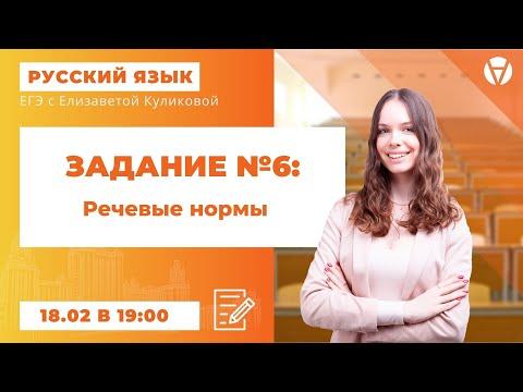 Все о речевых нормах. Задание №6 l ЕГЭ 2021 по русскому языку l AltEd