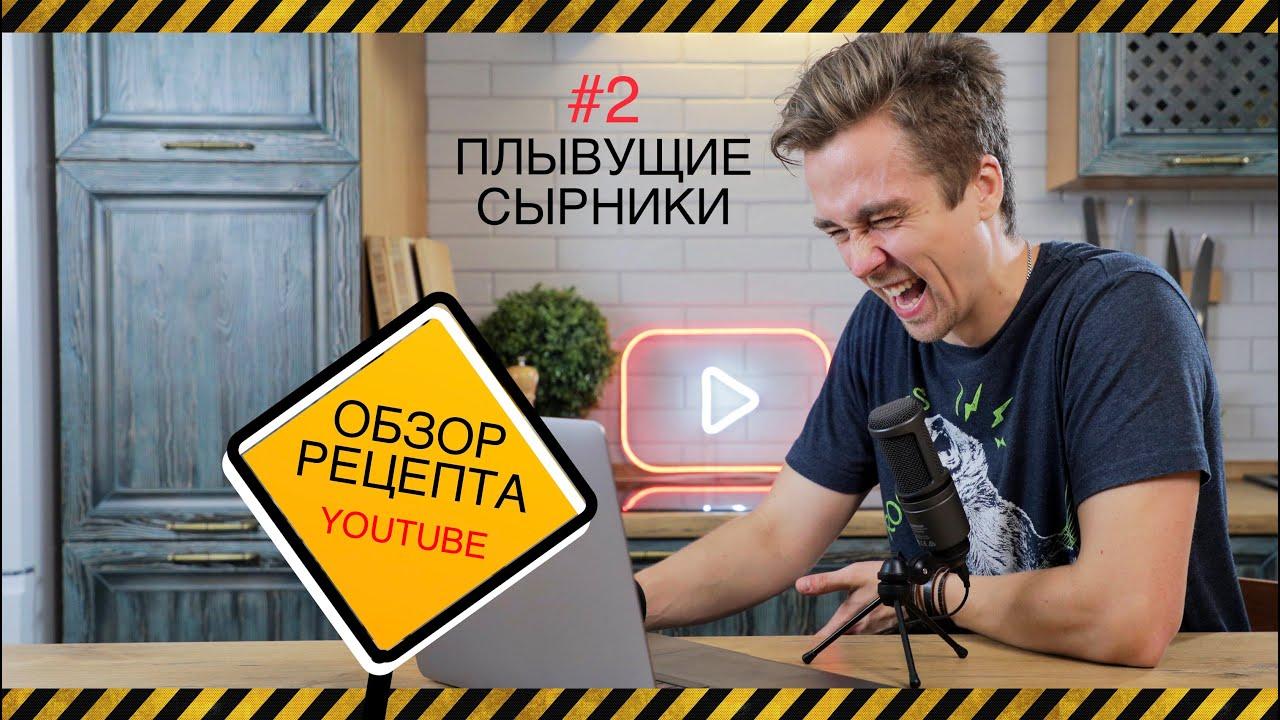 Ошибки домашних кулинаров. Выпуск 2.  Сырники от Юлии Высоцкой