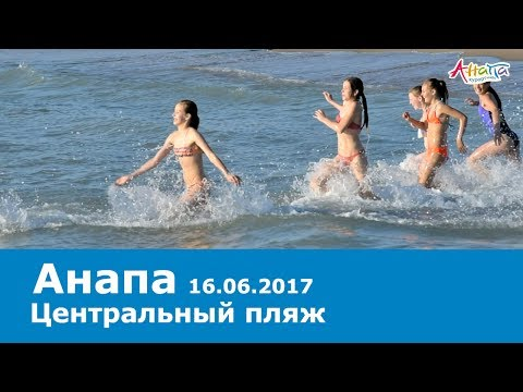 Анапа, пляж центральный 16.06.2017, погода, море, шторм