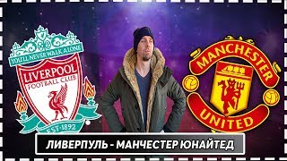 ЛИВЕРПУЛЬ - МАНЧЕСТЕР / АНГЛИЯ / ПРОГНОЗЫ НА ФУТБОЛ