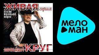 МИХАИЛ КРУГ - ПОСЛЕ ТРЕТЬЕЙ ХОДКИ / MIKHAIL KRUG - POSLE TRET'EY KHODKI