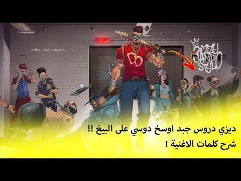 شرح معاني اغنية ديزي دروس ضد البيغ !! 😓 | Dizzy Dros - Moutanabi