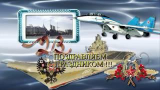 Поздравление с праздником 23 февраля - Видео открытка.