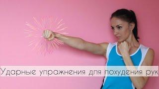Упражнения для красивых рук.