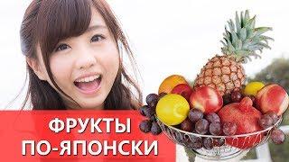 Фрукты по-японски. Название продуктов на японском. Урок японского языка для начинающих.