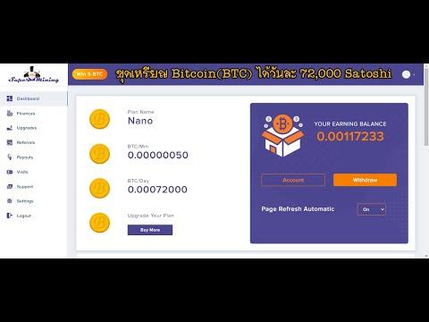 ขุดเหรียญ Bitcoin (BTC) ได้วันละ 72,000 Satoshi เว็บนี้จ่ายจริงมั๊ย 2021 EP.1