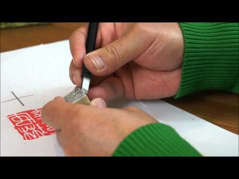 How to Make an Antique-looking Chinese Name Seal for Linda Ann Grace