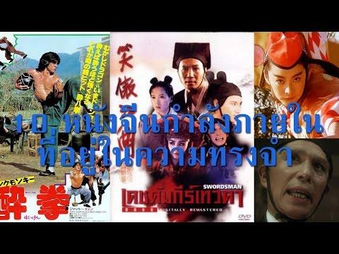 10 อันดับ หนังจีนกำลังภายใน ที่ยังประทับใจไม่รู้ลืม