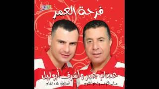 عصام عمر أشرف أبو اليل البوم فرحة العمر  زورونا على موقع الغزالين تجدون المزيد