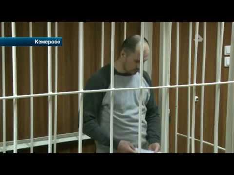 Суд приговорил к сроку риэлтора, убившего всю семью в Кемерове