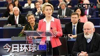 [今日环球]欧洲议会通过新一届欧委会委员名单| CCTV中文国际
