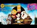Песнь моря 2014 Дублированный Трейлер HD mp3