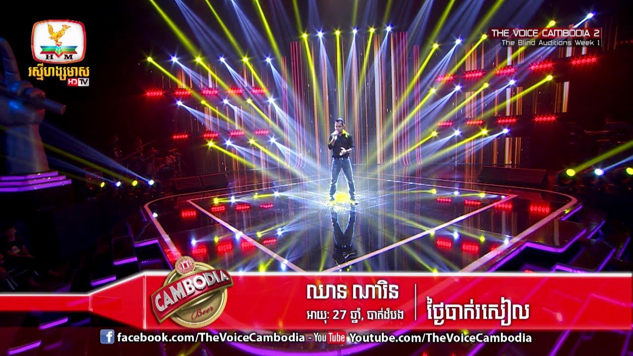 The Voice Cambodia -  ឈាន ណារិន -  ថ្ងៃបាក់រសៀល - 06 March 2016