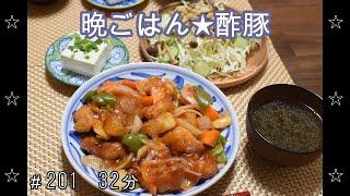 【晩ごはん】酢豚 きのこのサラダ 冷奴 もずくスープ