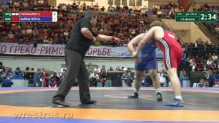 130 кг. Пономарев_Вайнштейн. 1/8 финала.