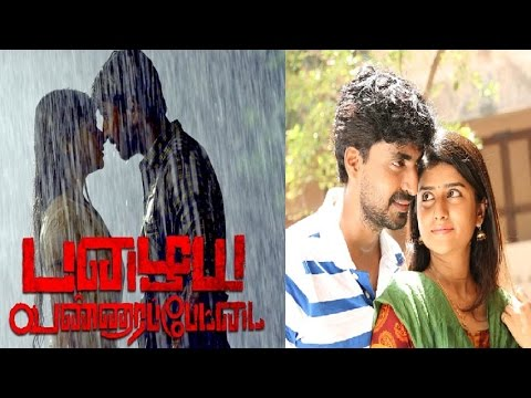 Palaya Vannara PettaiFull Movie | Palaya Vannara PettaiReview | KollyTube | TamilMovie Review