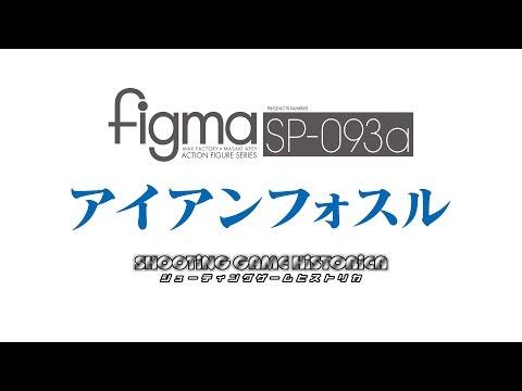 WARNING!!「figma アイアンフォスル」が登場!全長約33cm!32枚のウロコが独立可動! hqdefault