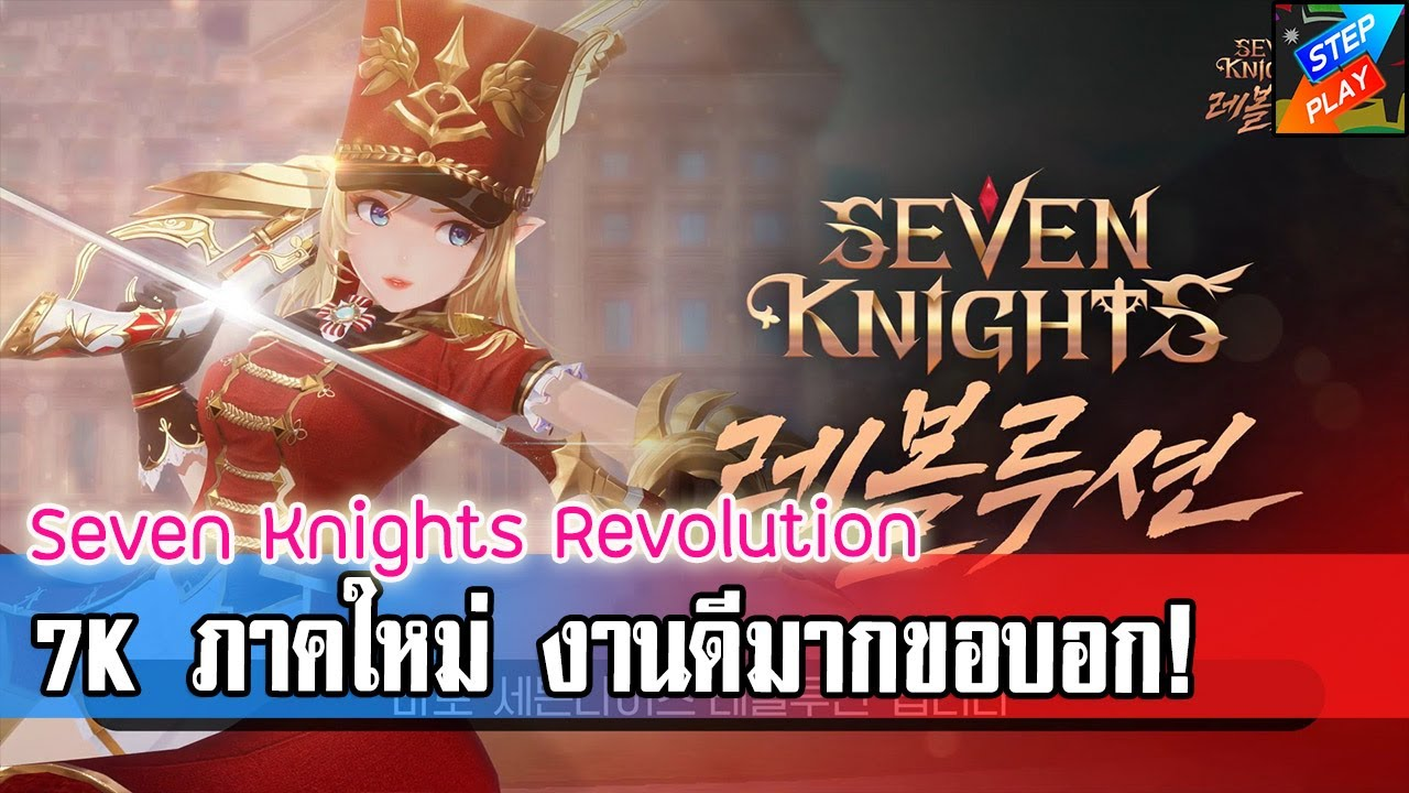 Seven Knights Revolution - มาชม Gameplay กัน งานดีมากขอบอกเลย น่าเล่นมาก