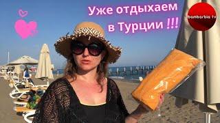 ПРИЕХАЛИ в Турцию Как работает отель Rixos Premium Belek летом 2020