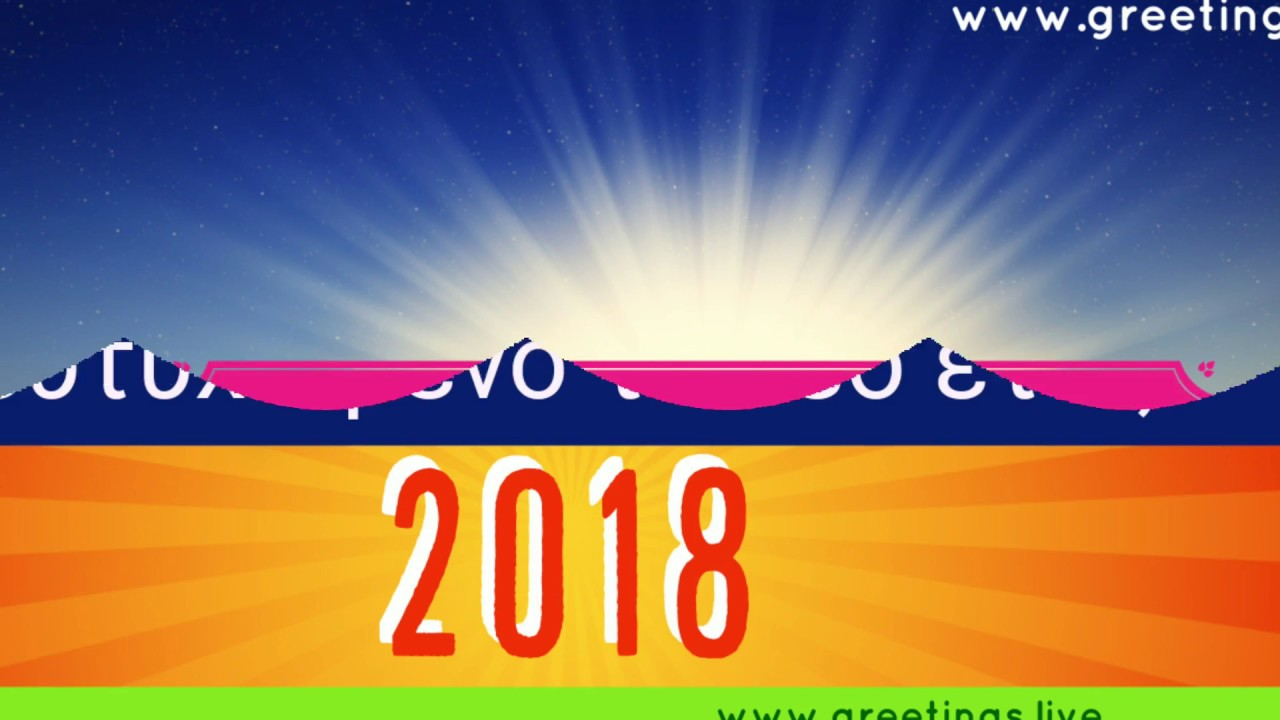 Happy New Year 2018 Wishes In Greek Language Youtube