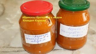 Абрикосы протертые с медом