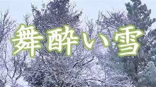 作詞:吉岡治/ 作曲:市川昭介.