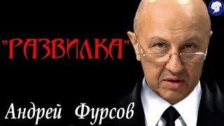 """"""" РА3BИЛКА """" - Андрей ФУРСОВ."""