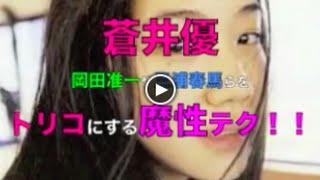 先ごろ行われた出演ドラマ「Dr.倫太郎」(日本テレビ系)の打ち上げで...