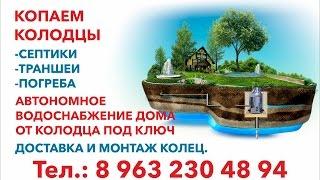 Углубление колодца с плывуном в Звенигороде(, 2015-05-03T20:11:15.000Z)