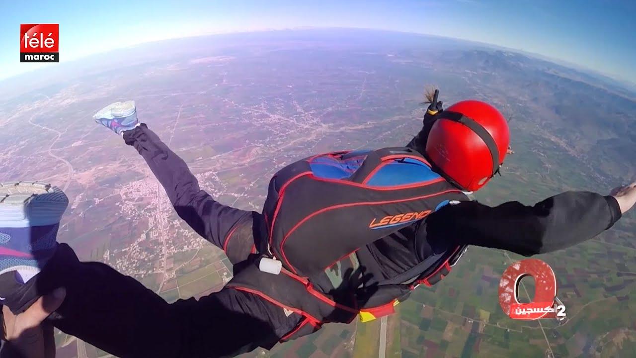 le parachutisme أوكسجين: هذه أول مدرسة مغربية للقفز بالمظلة